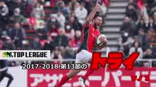 トップリーグ2017-2018  第13節のトライ その3