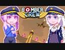 【BomberCrew】ゆかりさんの超兵器ランカスターMK.4