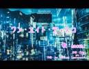 ワン・エイト・ディスコ 10分耐久動画
