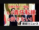 日韓合意の「検証」 もう責任転嫁は許さない