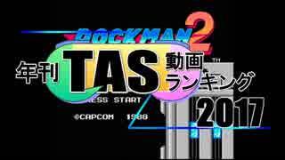 年刊TAS動画ランキング 2017年 Part1 thumbnail