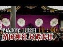 【平成30年1月2日】チャンネル桜・新年「靖國神社昇殿参拝」と「皇居一般参賀」の集い[桜H29/12/30]