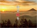 【謹賀新年】平成三十年 新春の御挨拶[桜H30/1/1]