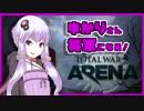 【VOICEROID】ゆかりさん、ローマの軍団長になる!【TotalWar:Arena】