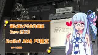 葵と茜のPC自作講座#Extra3 Socket AM4 PC