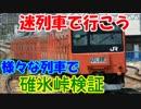 【迷列車で行こう】様々な列車で碓氷峠検証
