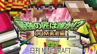 【日刊Minecraft】最強の匠は誰か!?DQM勇者編導きのランダム第2章【4人実況】