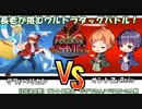 【サントス視点 】長老が挑むUSMタッグ戦【vsグラさん/ペリカ...