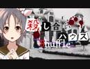 【フルボイス・ADV式】殺し合いハウス:シャッフル 第1話