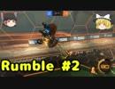 Rocket League#5【ゆっくり実況プレイ】 嵐の中のランブル! 【Rumble2】