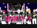 【MMDA3!】威風堂々【一成・紬・太一・天馬・十座・幸・シトロン・密・綴