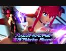 【Fate/MMD】ブレエリチャンとやらが高所でMarine Bloomin'【1080p/60fps】