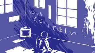 【ニコカラ】なかったことにしてほしい【o