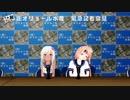 オリョール水産(株) 緊急記者会見【加賀さんの自撮り旅】