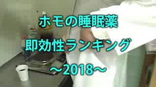 ホモの睡眠薬即効性ランキング ~2018~
