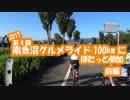 [自転車]南魚沼グルメライド2017にぽたっと参加_前編[ゆっくり]