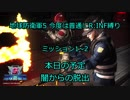 【地球防衛軍5】今度は普通にR:INF縛りM001~002本日の予定~闇からの脱出
