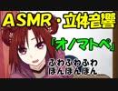 【ASMR立体音響】日本語オノマトペを呟く脱力系女子ver.3【擬音語】