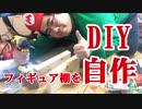【日曜大工】オタクのDIY フィギュア棚自作にチャレンジ!!!