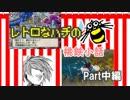 【桃鉄16】レトロな蜂の桃鉄小話Part中編【ゆっくり実況】