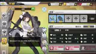 日本艦縛りでアズールレーン実況プレイpar