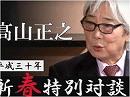 【平成30年 新春特別対談】髙山正之氏に聞く[桜H30/1/3]