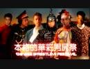 【合体】本格的華彩男尻祭2017 - 十兄貴 - 【糞晦日】