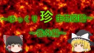 ~ゆっくり 珍 生物図鑑~ 番外編22