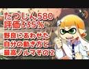 【ゆっくり実況】たつじんイカの鮭走記録 -15-【サーモンラン300%↑】