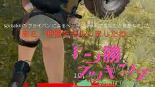 【PUBG】ゆかりのドン勝クッキング #6【VO