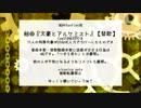 【人力文アル】組曲『文豪とアルケミスト
