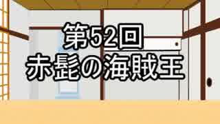 あきゅうと雑談 第52話 「赤髭の海賊王」