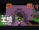ゆっくり工魔クラフトS5 Part29【minecraft1.10.2】0145