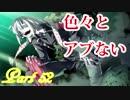 【Dies irae】アニメの補足が出来たらいいなぁ~実況プレイ動画 Part 52