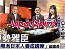 【Japan Spirit Vol.14】伊勢雅臣氏「日本企業復活」への提言~Three-Way Wins [桜H29/12/31]