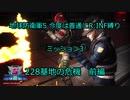 【地球防衛軍5】今度は普通にR:INF縛りM003 228基地の危機 前編