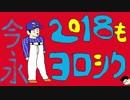 【2017】横浜DeNAベイスターズを振り返る会29【ストーブリーグ】