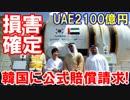 【UAEが韓国に公式賠償請求】 賠償額は