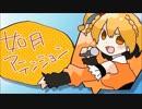 【ニコカラHD】如月アテンション (ボーカルメロディ入り)【高画質】