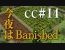 今夜はBanished CC#14 【Banished】