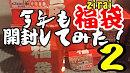 【ゆっくり実況】今年も福袋を開封してみた!2!!!!!!!!!!PS...