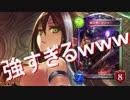 ネクロマンサー強すぎワロタ【シャドウバース】