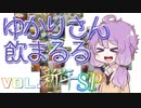 【酒ェ!】ゆかりさん飲まるる新年SP【素人カクテル】