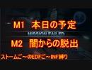 【地球防衛軍5】Rストームご~のINF縛りでご~ M1・2【実況】