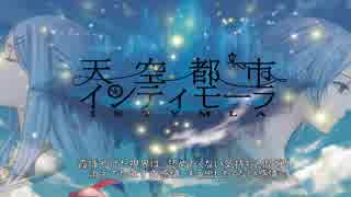 【エルム凪×EtherRyo】天空都市インティモ
