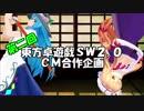 第二回東方卓遊戯SW2.0 CM合作企画