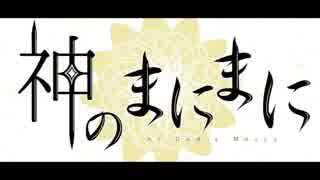 【おそ松さん人力/手描き合作】神のまにま
