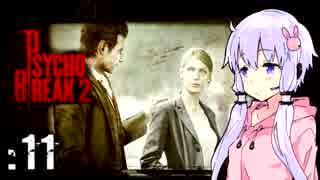 【サイコブレイク2】ゆかマキは幼女を探す旅に出る Part11【VOICEROID実況】
