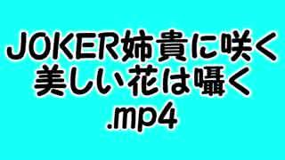 JOKER姉貴に咲く美しい花は囁く.mp4