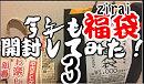 【ゆっくり実況】今年も福袋を開封してみた!3!!!!!!!!!!PCゲーム&不幸袋編